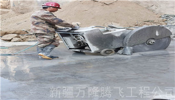 石河子混凝土切割拆除项目